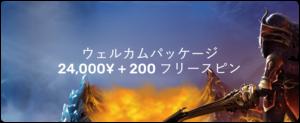 woo casino welcome banner bonus