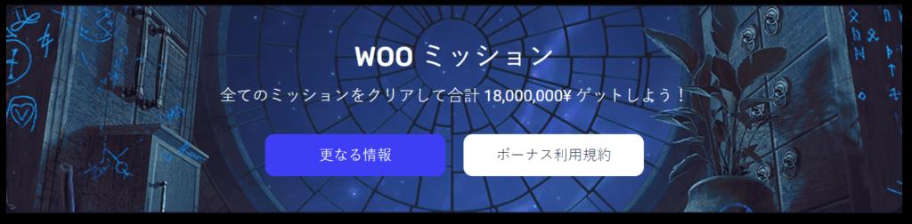 woo casino affiliate programm