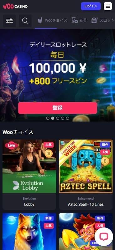 woo casino アプリ